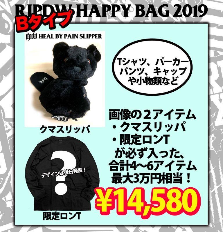 画像1: RIP DESIGN WORXX(リップデザインワークス)HAPPY BAG 2019 Bタイプ (1)