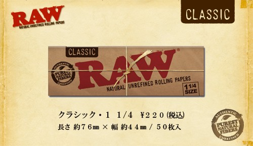 画像1: RAW 無添加ペーパー/ 1 1/4 (1)