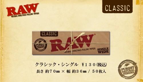 画像1: RAW 無添加ペーパー/シングル (1)
