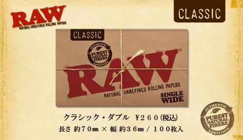 画像1: RAW 無添加ペーパー/ダブル (1)